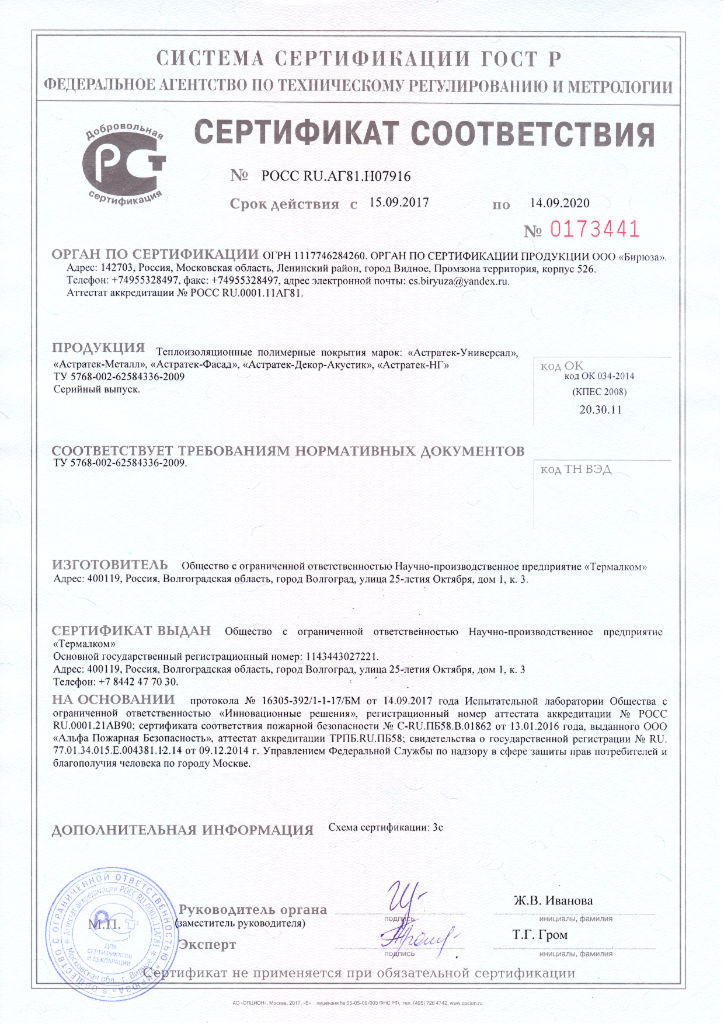 Сертификат соответствия новый гост сертификация игрушек номер госта