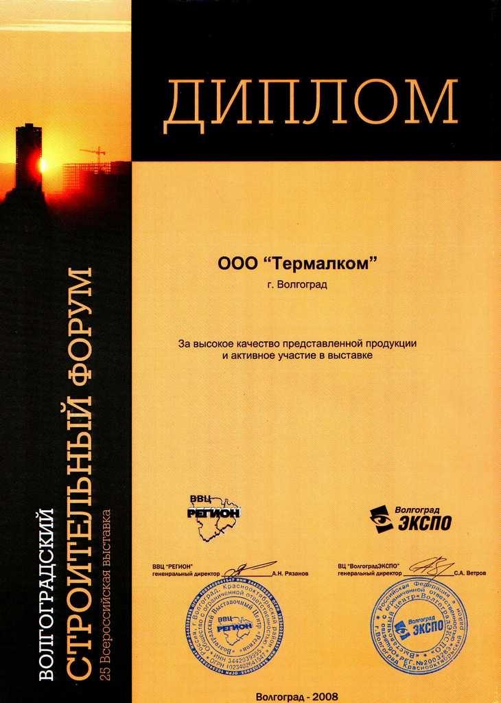 Сертификаты на теплоизоляционные полимерные покрытия АСТРАТЕК Диплом Строительный форум 2008