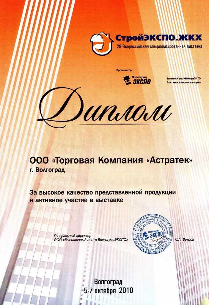 Сертификаты на теплоизоляционные полимерные покрытия АСТРАТЕК Диплом СтройЭКСПО ЖКХ 2010