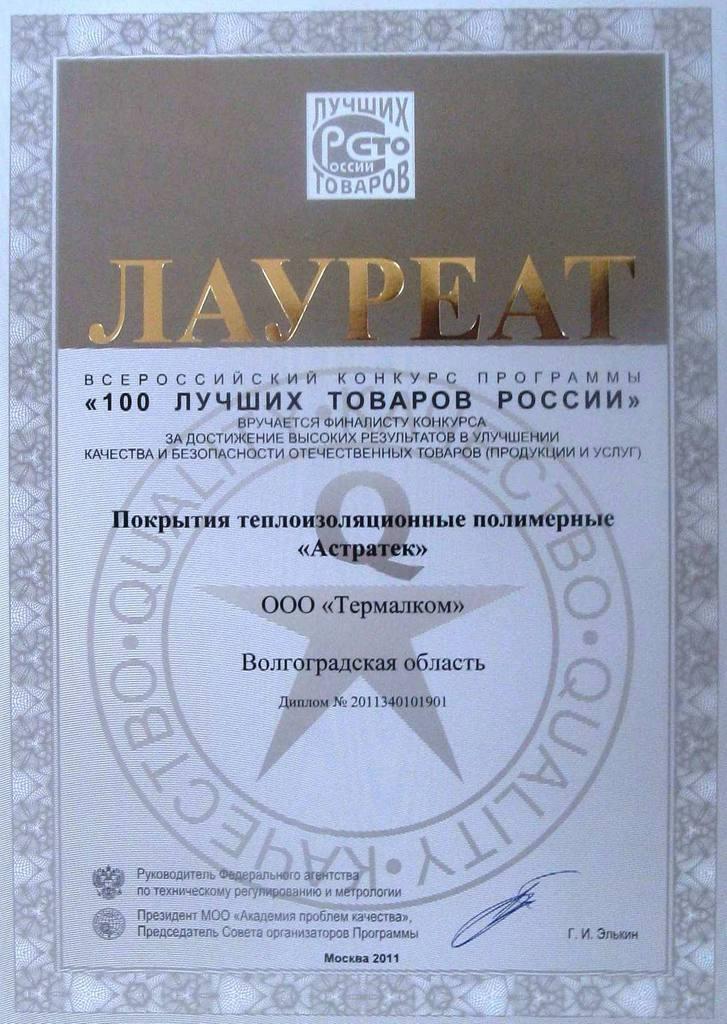 Сертификаты на теплоизоляционные полимерные покрытия АСТРАТЕК Диплом Лауреата 100 лучших товаров России 2011
