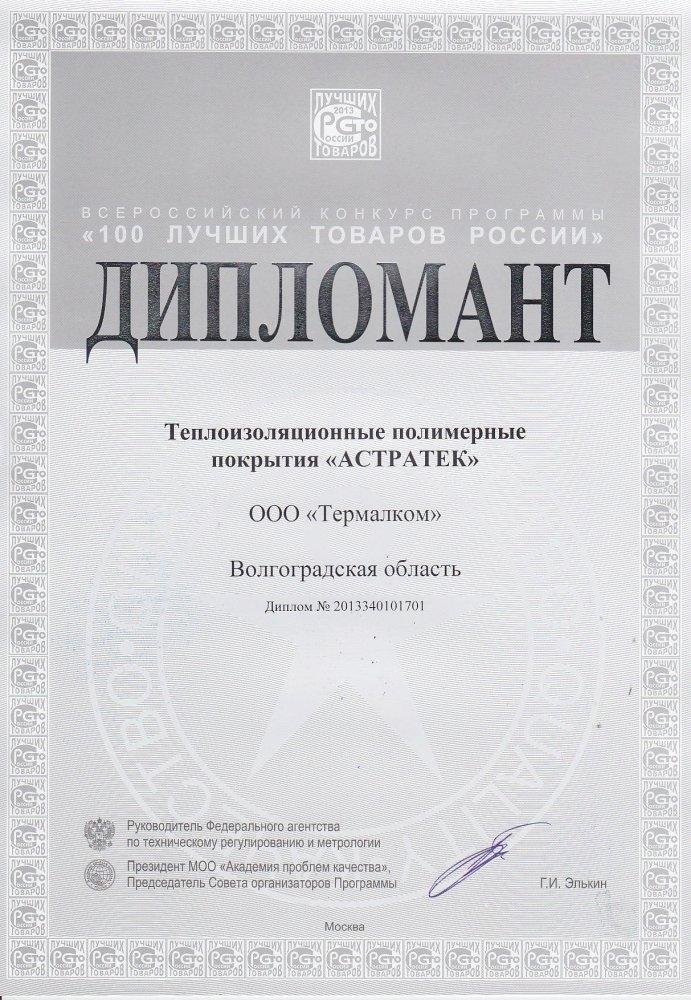 Сертификаты на теплоизоляционные полимерные покрытия АСТРАТЕК Диплом 100 лучших товаров