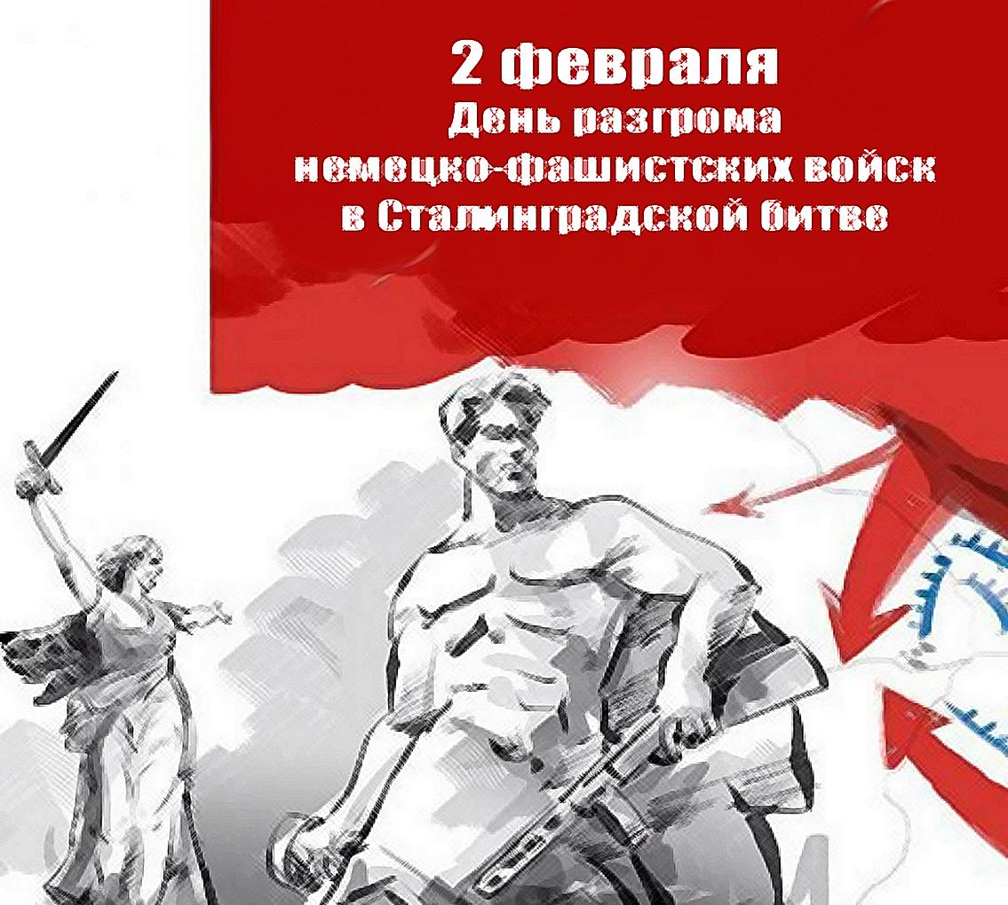 Открытки, картинки ко 2 февраля сталинградская битва